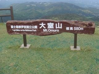 oomuro (2).JPG